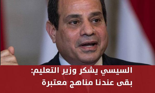 بقى عندنا مناهج معتبرة.. السيسي يشكر وزير التربية والتعليم على الجهد المبذول في بناء المناهج 1120