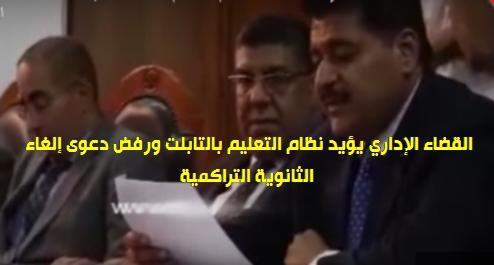 فيديو.. حيثات حكم القضاء الإداري بتأييد نظام التعليم بالتابلت ورفض دعوى إلغاء الثانوية التراكمية 1120210