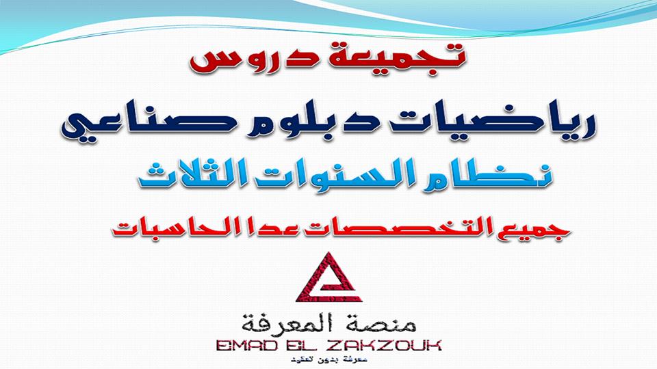 تجميعة فيديوهات لمادة ( الرياضيات ) لطلبة الدبلوم الصناعي جميع التخصصات عدا الحاسبات 11210
