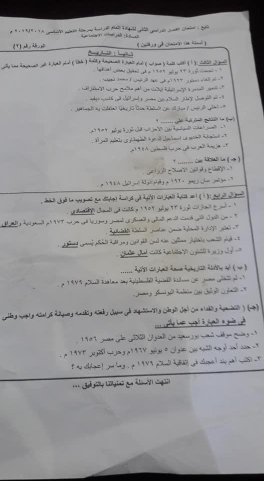 امتحان الدراسات للصف الثالث الاعدادي ترم ثاني 2019 محافظة كفر الشيخ 11233