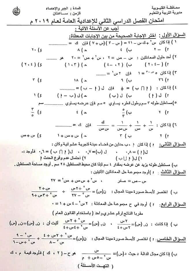إجابة امتحان الجبر للصف الثالث الاعدادي ترم ثاني 2019 محافظة القليوبية 11235