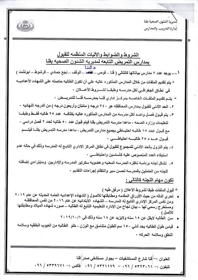 """لطلاب الإعدادية.. قبول دفعة جديدة بمدارس التمريض بمحافظة قنا والتقديم حتى 15 يوليو""""مستند"""" 11242"""