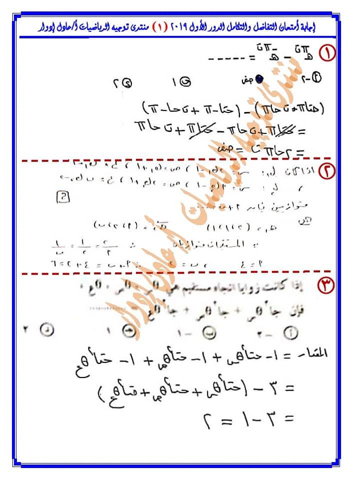 إجابة امتحان الجبر والهندسة الفراغية للثانوية العامة دور اول ٢٠١٩  11243