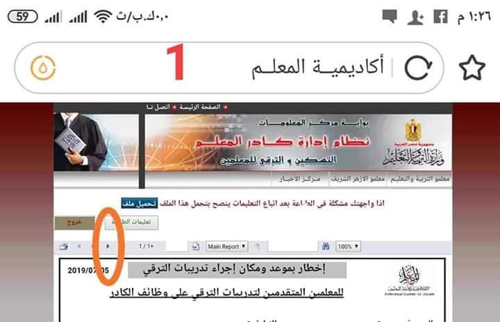 بشأن تدريبات الترقى للمعلمين.. لو مش عايز تحضر التدريب وتحضر يوم الاختبار فقط 11244