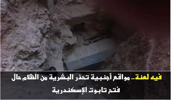 تابوت الاسكندرية المكتشف حديثاً يثير الرعب لدي الغرب.. يجلب 1000 عام من الظلام حال فتحه 1126