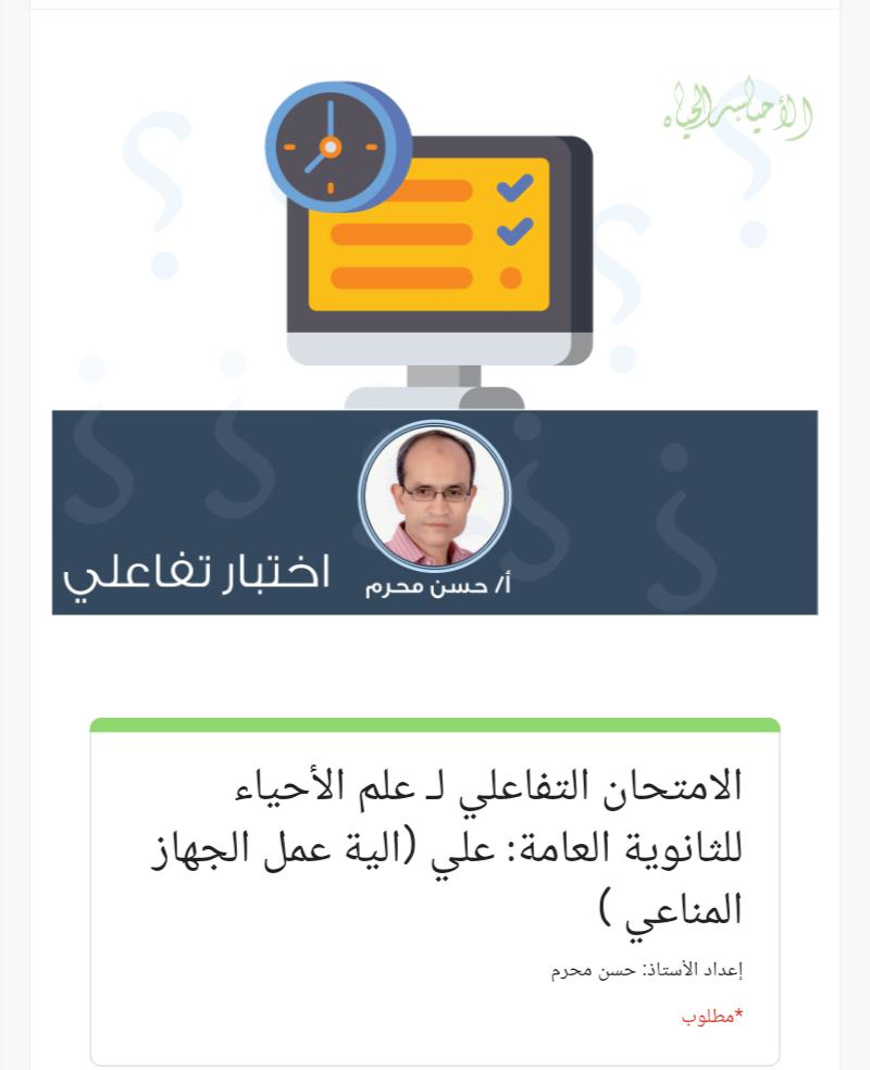 امتحان أحياء الكترونى تفاعلي للثانوية العامة 2021 أ/ حسن محرم 1126
