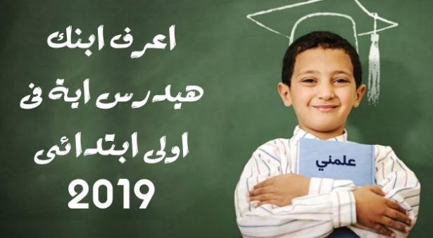 ملامح النظام الجديد للصف الاول الابتدائى 2019 1128