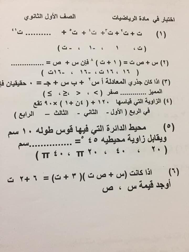 امتحان رياضيات للصف الأول الثانوي نظام جديد مستر/ هاني الكومي 11285