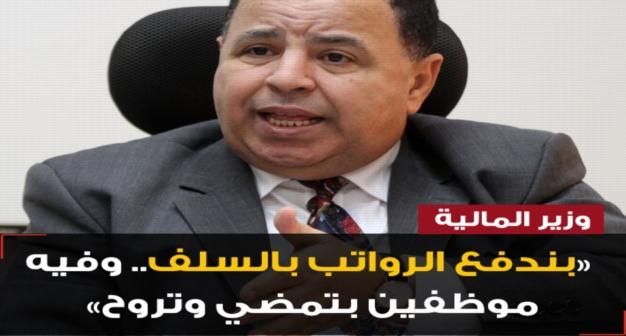 وزير المالية: بنستلف عشان ندفع المرتبات.. وفيه موظفين تمضي وتروح 1129