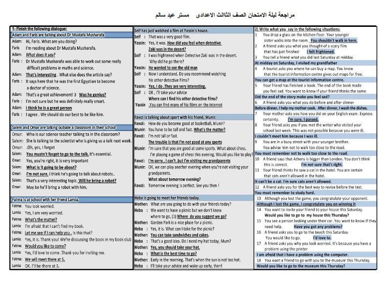 مراجعة لغة انجليزية الثالث الاعدادي ترم اول 2020 لن يخرج عنها الامتحان 11306