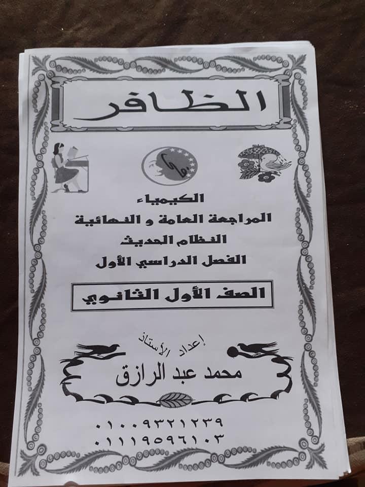 المراجعة النهائية في الكيمياء للصف الاول الثانوي ترم أول نظام جديد مستر/ محمد عبد الرازق 11313