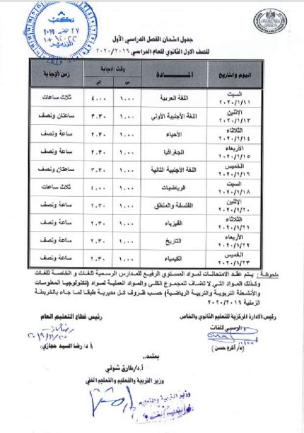 التعليم: تعديل جدول امتحانات الصفين الأول والثاني الثانوي اذا تعارضت مع عيد الغطاس 11319