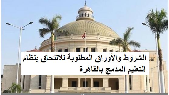 الشروط والأوراق المطلوبة للالتحاق بنظام التعليم المدمج بجامعة القاهرة 1132