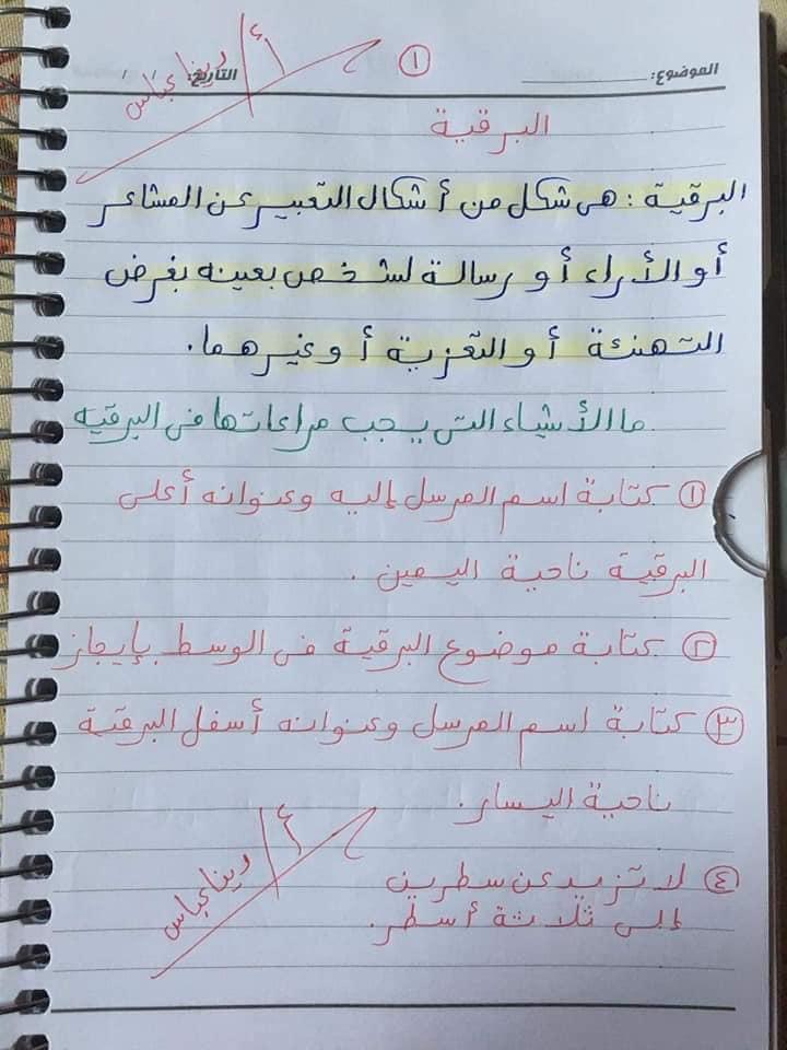 كيفيه كتابه البرقيه مس دينا عباس 11321