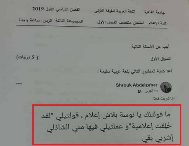 """""""يا نوسة بلاش إعلام"""".. سؤال في امتحان اللغة العربية يثير الجدل على مواقع التواصل 11333710"""