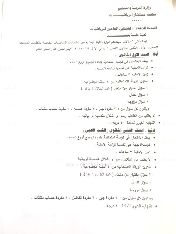 رسمياً.. مستشاري المواد يعلنون مواصفات امتحانات الصفين الاول والثاني الثانوي في جميع المواد 11334