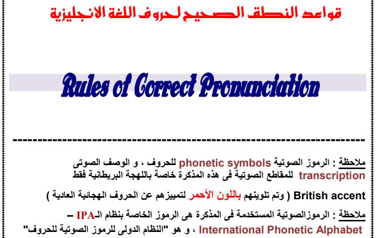 مذكرة قواعد النطق الصحيح لحروف اللغة الانجليزية 1135