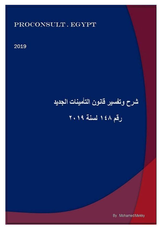 تفسير قانون التأمينات الجديد رقم ١٤٨لسنه ٢٠١٩ 11364