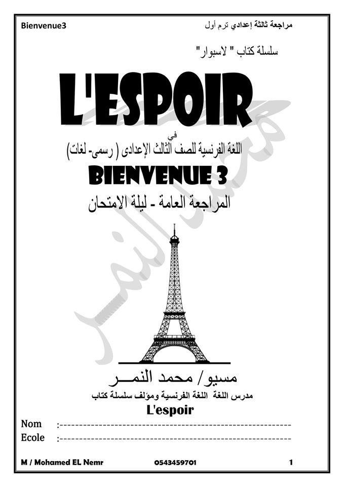مراجعة اللغة الفرنسية للصف الثالث الاعدادى ترم أول مسيو/ محمد النمر 11371