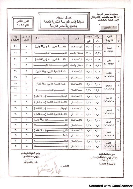 """جدول امتحانات الثانوية العامة """"دور ثاني"""" 2018 114"""