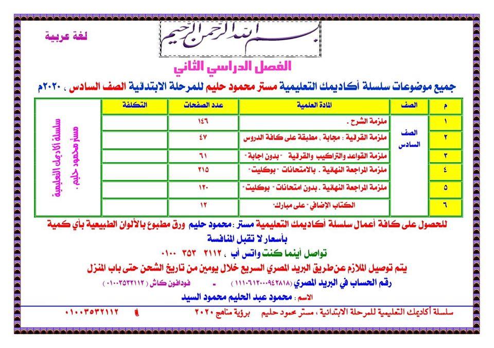 منهج اللغة العربية للصف السادس الفصل الدراسي الثاني 2020 11407