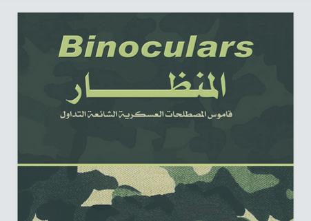 لغة انجليزية: قاموس المصطلحات العسكريه  1141