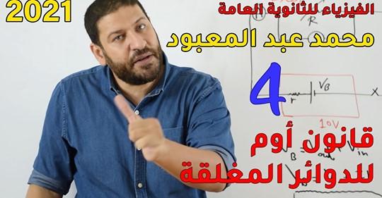 المحاضرة الرابعة في الفيزياء للثانوية العامة 2021 - قانون أوم للدوائر المغلقة مستر/ محمد عبد المعبود  114103