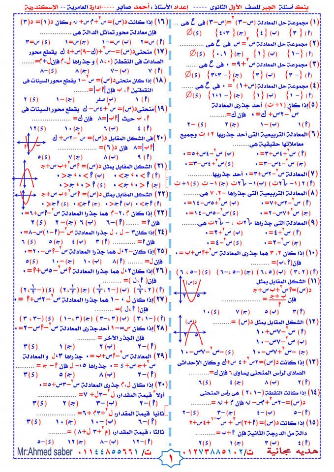 بنك أسئلة الجبر للصف الاول الثانوي حسب النظام الجديد واجاباته مستر/ أحمد صابر 11419