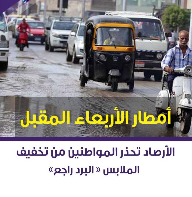 أمطار الأربعاء المقبل.. الأرصاد تحذر المواطنين من تخفيف الملابس « البرد راجع » 1142012