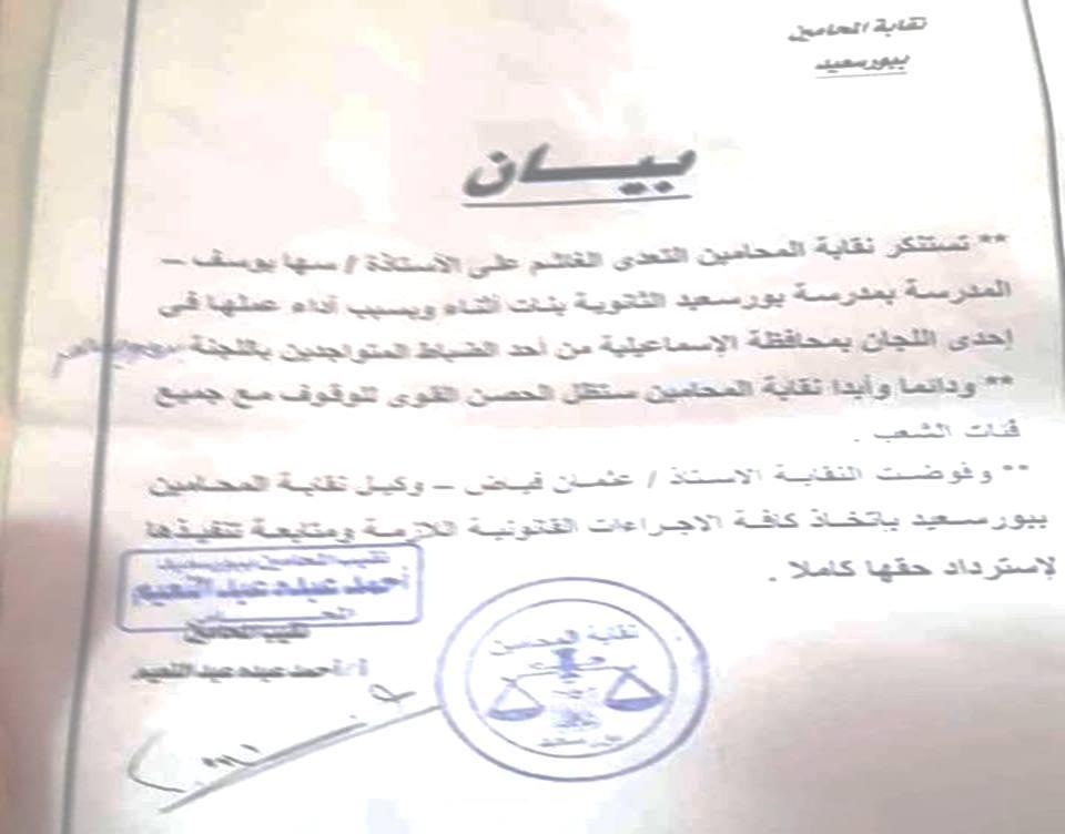 """رداً على اعتداء ضابط شرطة على معلمة بورسعيد.. التعليم تتقدم بشكوى عاجلة لوزارة الداخلية والمحامين"""" تكلف وكيل النقابة بمساندة المعلمة  114410"""