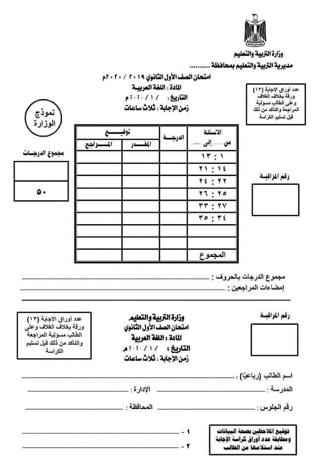 نموذج امتحان اللغة العربية للصف الأول الثانوي 2020 أ/ سعد المنياوي 11443