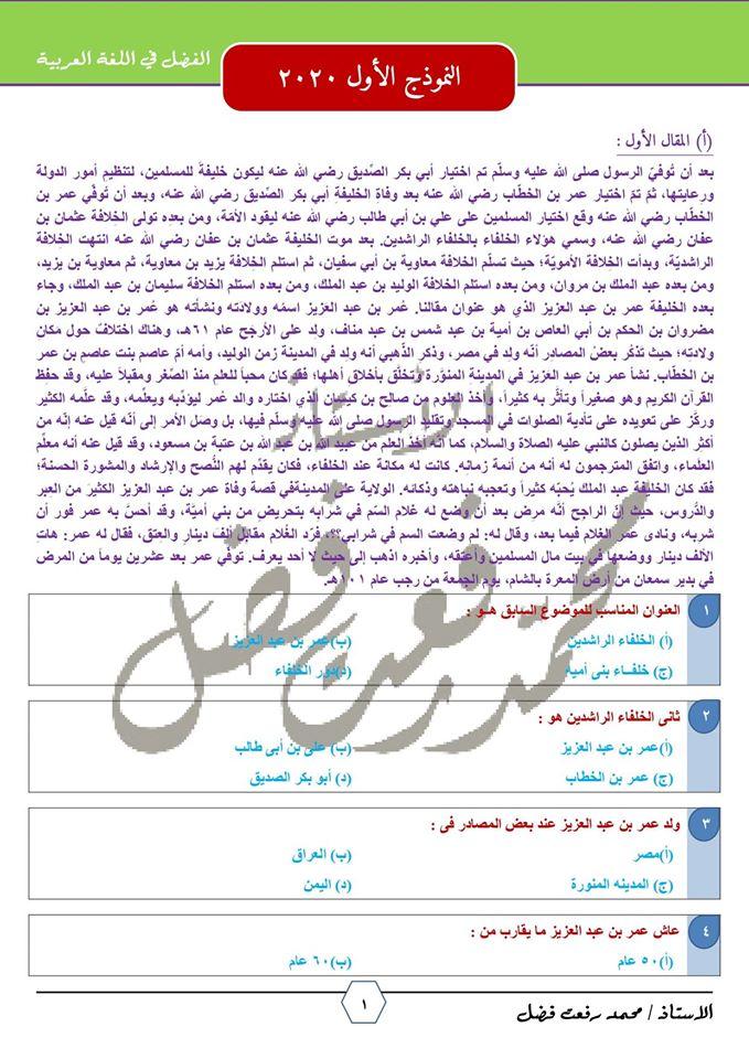 نموذج امتحان لغة عربية الصف الأول الثانوى٢٠٢٠ 11449