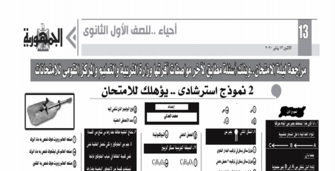 2 نموذج امتحان أحياء الصف الأول الثانوي غدا.. ملحق الجمهورية 11463