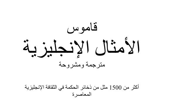 لغة انجليزية: قاموس يحتوي على 1514 مثل انجليزي مترجم ومشروح بالتفصيل 1147