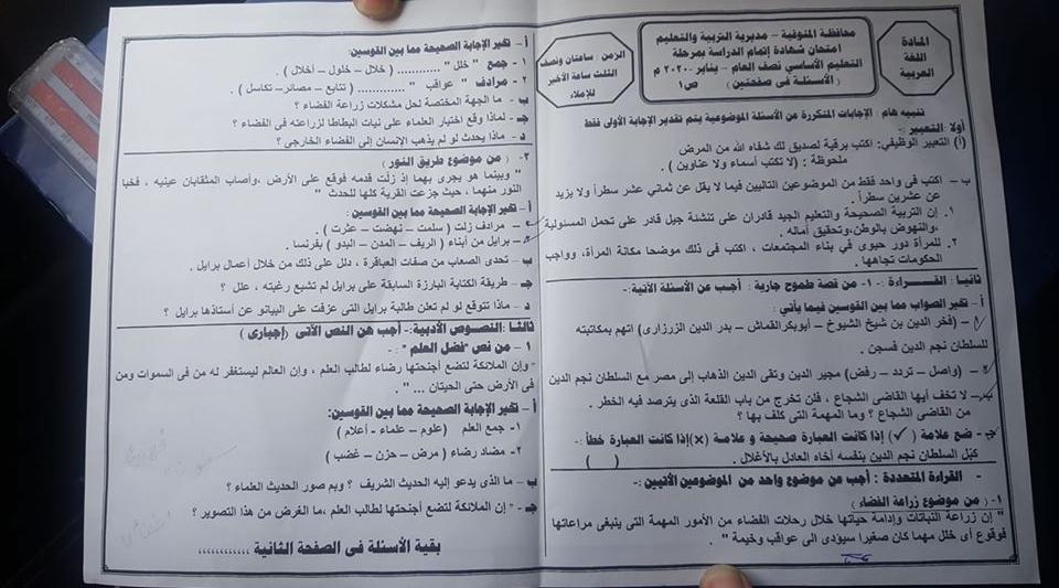 امتحان اللغة العربية للصف الثالث الاعدادي ترم أول 2020 محافظة المنوفية 11472