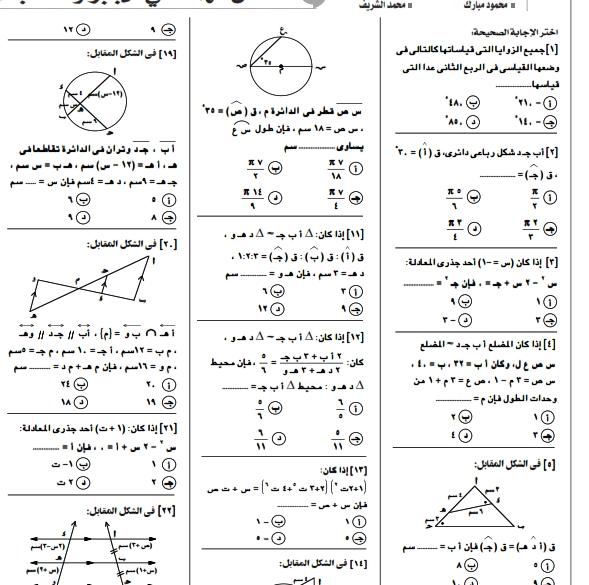 توقعات امتحان الرياضيات للصف الاول الثانوي ترم أول نظام جديد.. 40 سؤال اختيار من متعدد 11482