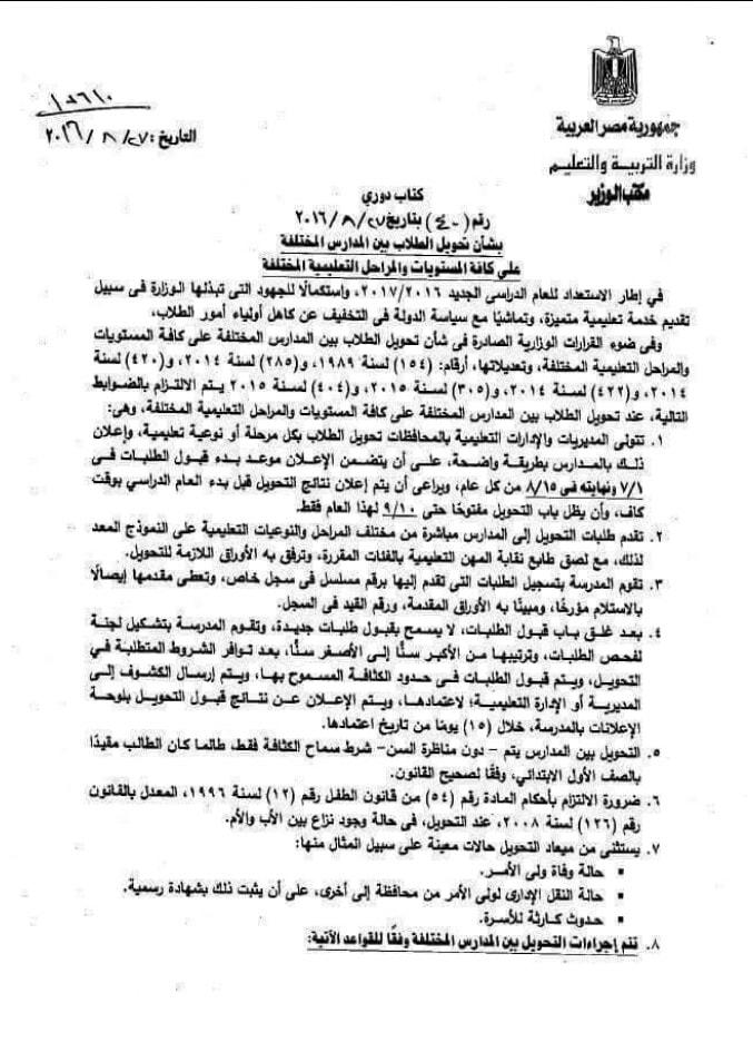 تحويلات الطلاب بين المدارس والكتاب الدوري رقم ٤٠ 1149