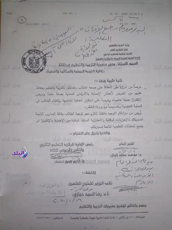 """لحماية الطلاب والمعلمين.. إجراءات عاجلة من التعليم بشأن تفشي فيروس كورونا """"مستند"""" 11494"""