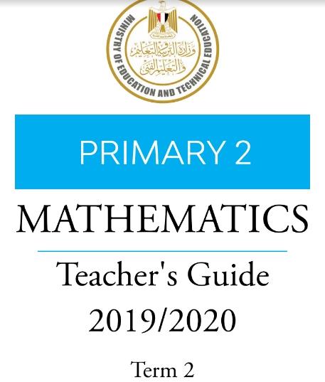 دليل المعلم  Math للصف الثانى الابتدائى ترم ثانى 2020 11501