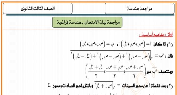 مراجعة الهندسة الفراغية للصف الثالث الثانوي 2020 مستر/ محمد المغاوري 11509