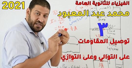 المحاضرة الثالثة في الفيزياء للثانوية العامة 2021 - توصيل المقاومات مستر/ محمد عبد المعبود  115101