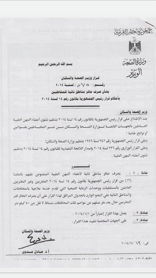 قرار ٥٧٥ لسنة ٢٠١٤ حافز المناطق النائية للعاملين بوزارة الصحة 11513