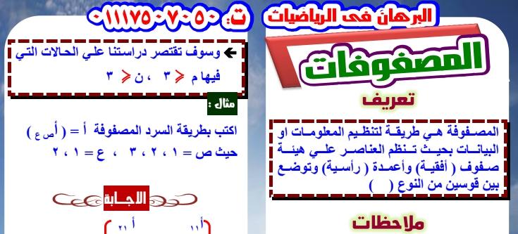 مراجعة المصفوفات - جبر الصف الأول الثانوي مستر/ محمد المغاوري  11517