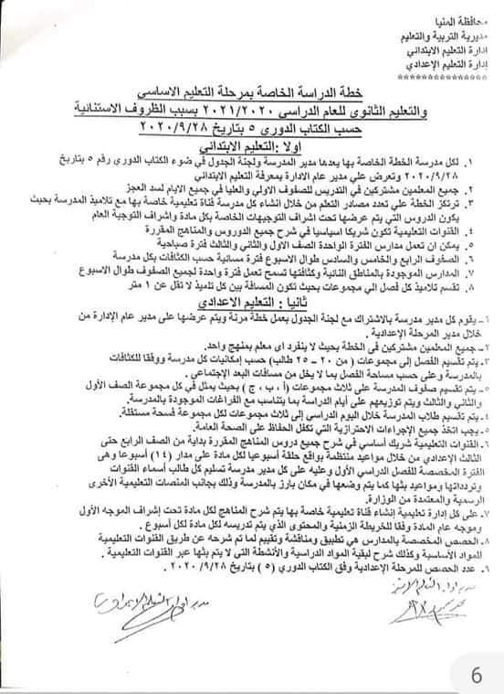 خطة الدراسة وتوزيع الفصول والحصص والفترات ومواعيد الحضور للعام الدراسي الجديد 1152
