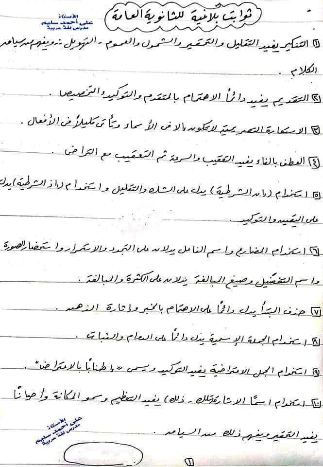 الثوابت البلاغية للثانوية العامة في 3 ورقات للاستاذ/ على أحمد سليم 11538