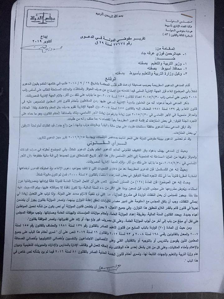"""حكم بإلغاء القرار الخاص بتجميد أساسي المعلمين على اساسى ٢٠١٥ """"مستند"""" 11544"""