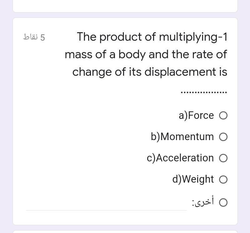 امتحان الكترونى فيزياء لغات اولى ثانوى ترم ثاني 11568