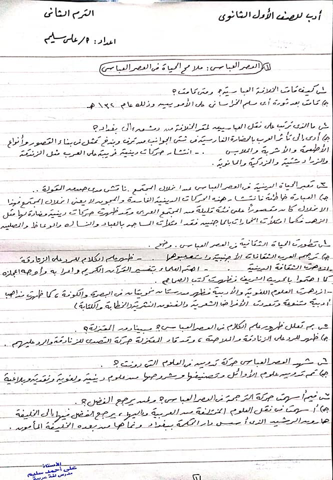 مراجعة الادب كامل للصف الاول الثانوي ترم ثاني في 6 ورقات للاستاذ على سليم  ,اللغة العربية اول ثانوى ,المنهج المصري