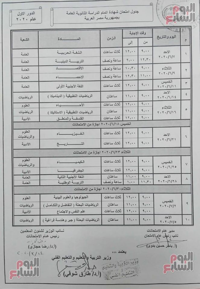 التعليم :لا تغيير فى جدول امتحانات الثانوية العامة و الغاء امتحانات المواد الدراسية (خارج المجموع) يخص سنوات النقل فقط 11576