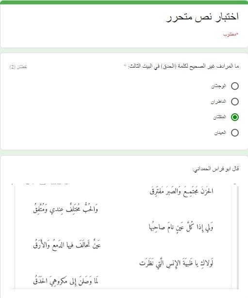 الامتحان الإلكتروني في النصوص المتحررة للصفين الأول والثاني الثانوي ترم ثاني نظام جديد 11582